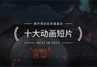 2017十大动画短片   新片场社区年度盘点