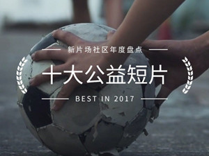 用温柔的目光看世界,2017十大公益短片| 新片场社区年度盘点