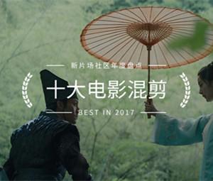 穿行光影的长河,2017十大电影混剪短片| 新片场社区年度盘点
