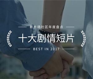 向世界击出一记有力短打,2017十大剧情短片 | 新片场社区年度盘点