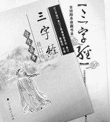 国学启蒙之国学经典:《三字经》