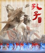 舞剧《孔子》不仅是历史的回响,更是一次跨越千年的对话